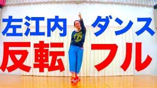 日テレ「スーパーサラリーマン左江内氏」のエンディングダンス。左右反...