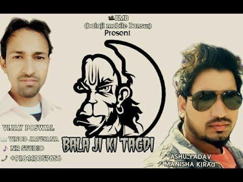 || Balaji Ki Tagadi || new 2018 hariyanvi  DJ song || Balaji Mobile Bansur || Ashu yadav