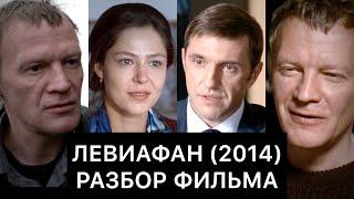 ЛЕВИАФАН (2014): РАЗБОР ФИЛЬМА