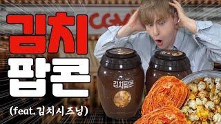 김치팝콘이 출시됐습니다…