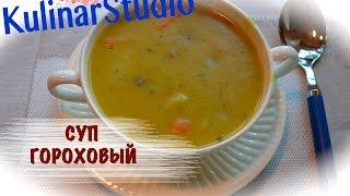 Гороховый суп. Пошаговый рецепт.