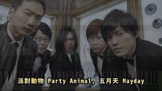 派對動物 Party Animal, 五月天 Mayday (鋼琴教學) Synthesia 琴譜