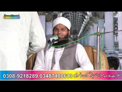 Shan E Panjtan Pak 2 Qari Muhammad Sajjad Qadri