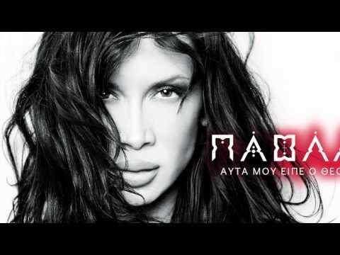 Πάολα - Αυτά Μου Είπε Ο Θεός | Paola - Auta Mou Eipe O Theos (Official Audio Release HQ)