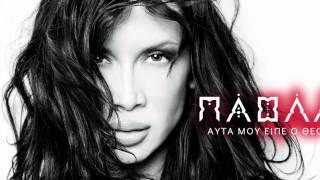 Πάολα - Αυτά Μου Είπε Ο Θεός | Paola - Auta Mou Eipe O Theos ( Audio Release HQ)