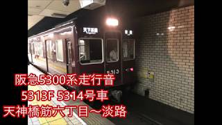 阪急5300系走行音 天神橋筋六丁目~淡路 5314号車