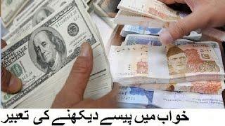 Khwab Main Paise Dekhne Ki Tabeer /Khwab Ki Tabeer By Maulana Hafiz Abdul Fatah| Money Dream Meaning thumbnail