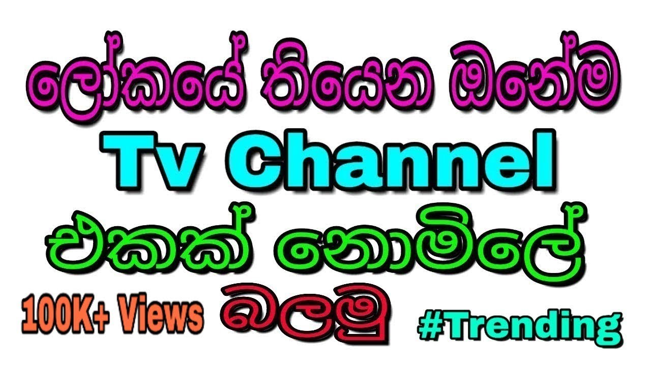 All Tv Channels Are Free Rumesh Thilanka Sinhala Red Box Tv App For