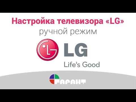 Как сбросить настройки на телевизоре lg