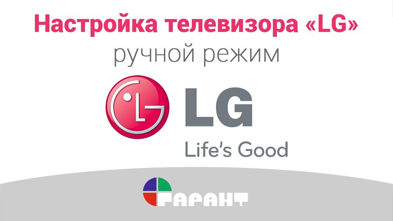 Настройка телевизора «LG» в ручном режиме - YouTube