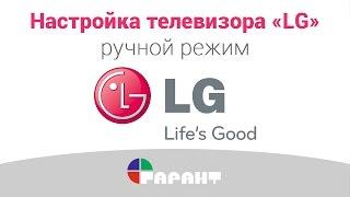 Настройка телевизора «LG» в ручном режиме(Настройка телевизора LG - ручной режим. Сброс на заводские установки, поиск цифровых (закодированных) и анало..., 2014-10-27T07:33:11.000Z)