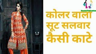 कोलर वाला सूट कैसी काटे  - How to Cut Collar Suit In Hindi