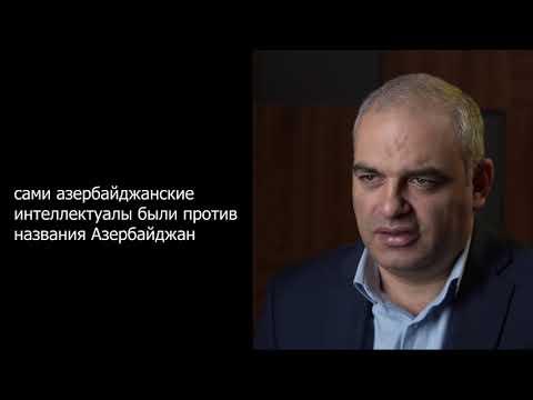 В Азербайджане главным историческим врагом и оккупантом считают не Армению, а Россию. Айк Демоян