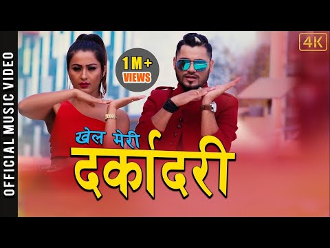 Chakra Bam's New Song || खेल मेरी दर्कादारी  || Chakra Bam || Rohit Deuba |ft. Anjali Adhikari