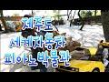 [데이트코스]서울가볼만한곳문화비축기지,서울함공원,망원시장,홍대