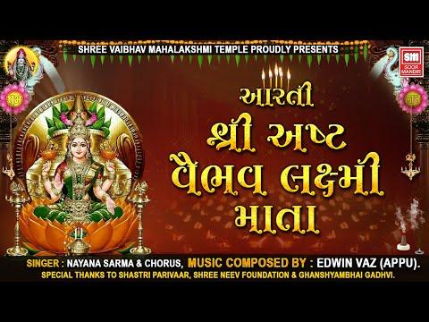 рд╢реНрд░реА рдЕрд╖реНрдЯрд╡реИрднрд╡ рд▓рдХреНрд╖реНрдореА рдорд╛рддрд╛ рдХреА рдЖрд░рддреА | Vaibhav Laxmi Mata Aarti | Nayna Sarma | Diwali Special 2020