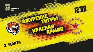 2.03.2021. «Амурские Тигры» – «Красная Армия» | (Париматч МХЛ 20/21) – Прямая трансляция