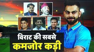 Team India के चयन को लेकर Selectors ने की मनमानी, कौन है Virat Kohli की कमजोर कड़ी ?