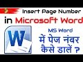 How to insert page number in word? MS word me page number kaise dale?