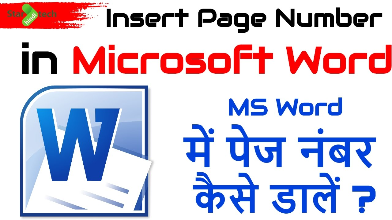 how to add page numbers ms word
