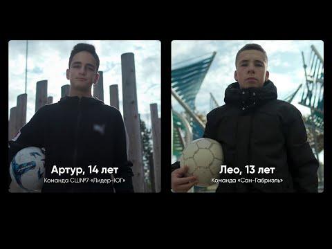 «Футболист из Краснодара / Футболист из Барселоны». Специальный репортаж