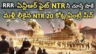 RRR YOUNGTIGER NTR SSRAJAMOULI  RRR NEW UPDATES  RRR LATEST NEWS  RRR MOVIE NEW UPDATES