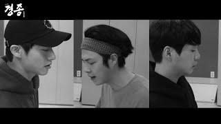 [2019 뮤지컬 경종수정실록] 음악 연습 영상 2탄 …