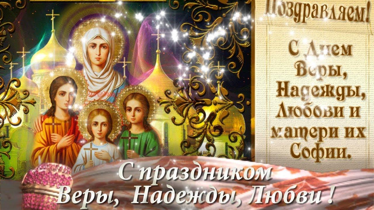 С праздником Веры, Надежды, Любви !