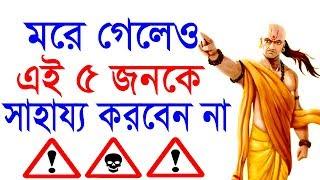 কখনো এই 5 জনকে সাহায্য করবেন না    Chanakya Niti in bangla    Motivational Video in bangla.