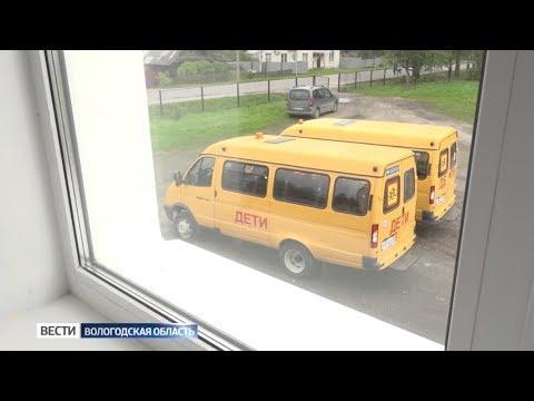 48 новых школьных автобусов отправились в районы Вологодской области