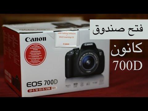 Canon700D EF-S 18-55mm IS STM Kit فتح صندوق كانون مع عدسة