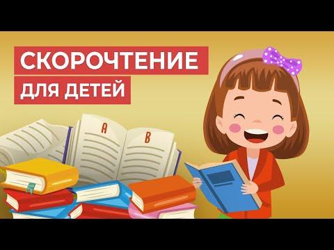 Полный комплект обучения скорочтению детей 6-9 и 10-16 лет | Методика Шамиля Ахмадуллина