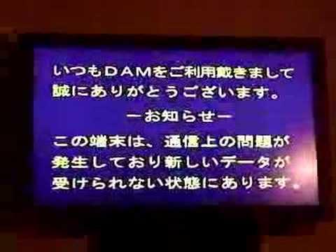 カラオケDAMにて通信障害発生(Karaoke Machine DAM Fault)
