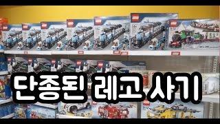 안양에서 단종된 레고 구매하는법 _ Old Lego shop guide tour