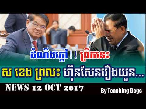 Cambodia News Today RFI Radio France International Khmer Morning Thursday 10/12/2017