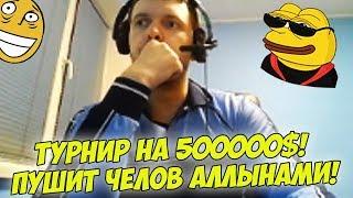 ПАПИЧ ИГРАЕТ ТУРНИР НА 500000$! ПУШИТ ЧЕЛИКОВ:) [Poker]