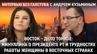 Интервью без галстука / АИР РТ Талия Минуллина / О Президенте РТ, инвестициях и о женщине на Востоке