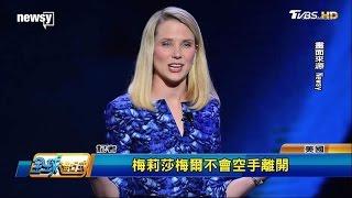 雅虎執行長將卸任 領7億天價資遣費  全球進行式 20170318 (4/4)