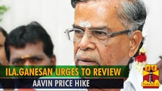 BJP Leader Ila.Ganesan Urges to Review Aavin Price Hike - Thanthi TV