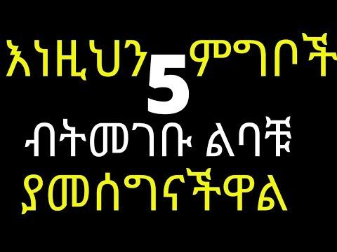 Ethiopia: እነዚህን 5 ምግቦች ብትመገቡ ልባቹ ያመሰግናችዋል   Good News 8   by Dr Dani 