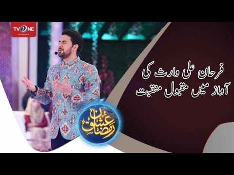 Karam Mangta Hoon Ata Mangta Hoon | Farhan Ali Waris | Naat | Ishq Ramazan | TV One | 2017