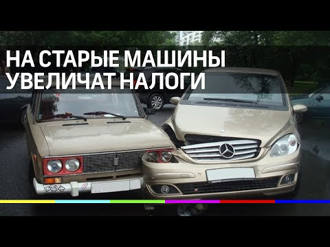 В России могут повысить налог на старые автомобили