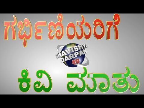 Health Tips in Kannada, ಗರ್ಭಿಣಿಯರಿಗೆ ಕಿವಿ ಮಾತು, Health Advice During Pregnancy, Mane Maddu