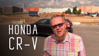 Honda CR V 2015   Большой тест драйв