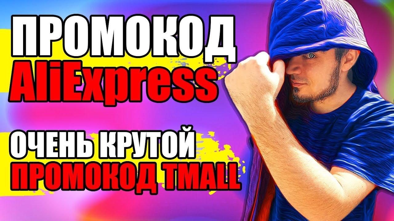 Промокоды в описании! Алиэкспресс Код Промокод Промо Aliexpress Code Promo Promocode Promotion