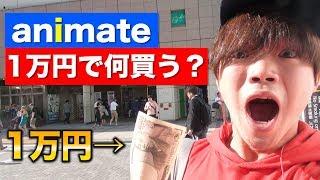 オタクにいきなり1万円渡して「アニメイトで使ってきて」と言ったら何を買ってくるのか!?