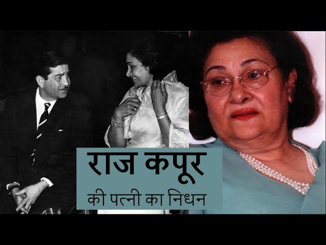 Raj Kapoor wifes Krishna Raj Kapoor is no more