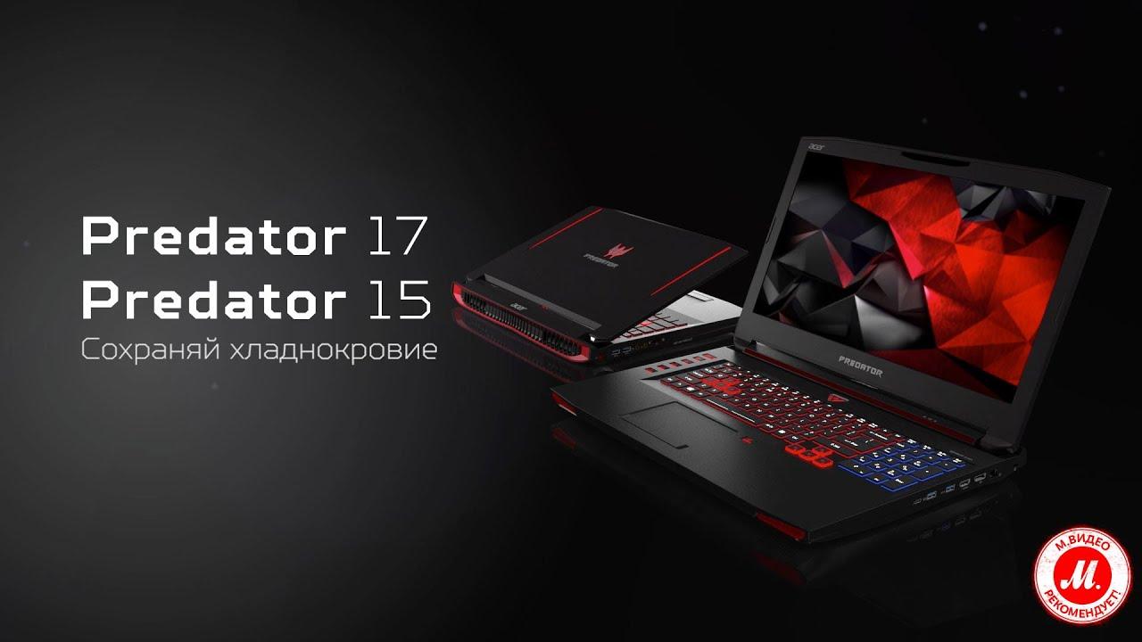2 сен 2015. Компания acer привезла на выставку ifa 2015 игровые ноутбуки predator 15 и predator 17, оснащённые дисплеем с диагональю 15,6 и 17,3 дюйма, соответственно.