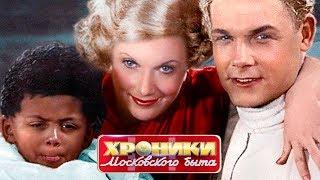 Роман с иностранцем. Хроники московского быта