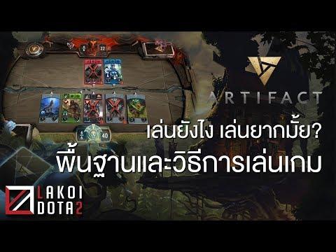 [ Artifact ] เล่นยังไง เล่นยากมั้ย มาดูพื้นฐานและวิธีการเล่นในเกมจริง Artifact Dota 2 Card Game